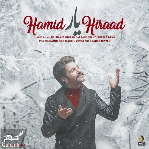 Hamid Hiraad عذرخواهی و رضایت کتبی حمید هیراد از شاعران مدعی سرقت ادبی