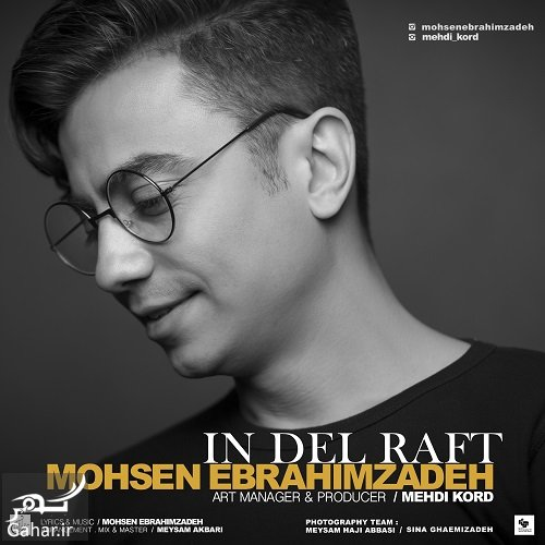 Mohsen Ebrahimzadeh In Del Raft music آهنگ این دل رفت از محسن ابراهیم زاده