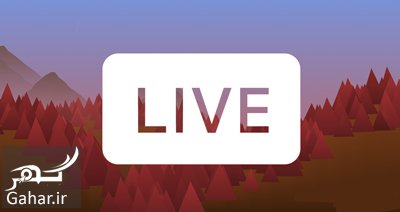 instagram live1 1 آموزش روش فعالسازی لایو اینستاگرام
