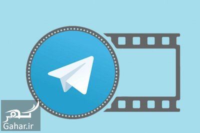 telegram video1 1 آموزش ارسال ویدیو در تلگرام با متن طولانی