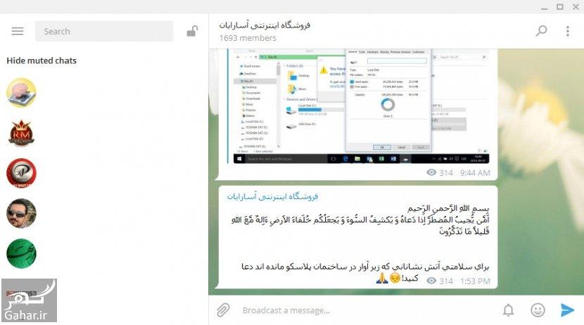 1ad7ca7102938fa22ab05844f91dcd7d L آموزش فعال کردن حالت کار در تلگرام Work Mode
