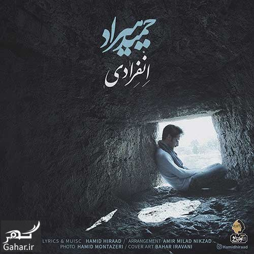 Hamid Hiraad Enferadi شعر انفرادی شده سلول به سلول تنم