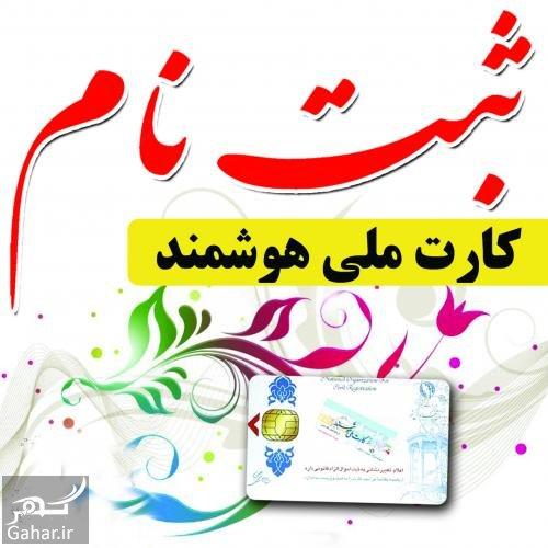 Kart melli hooshmand ادرس جدید سایت تعویض کارت ملی