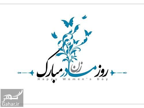 MOM WIFE DAY تاریخ روز زن و روز مادر سال 96 و 2018
