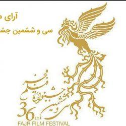 آرای مردمی جشنواره فیلم فجر ۹۶