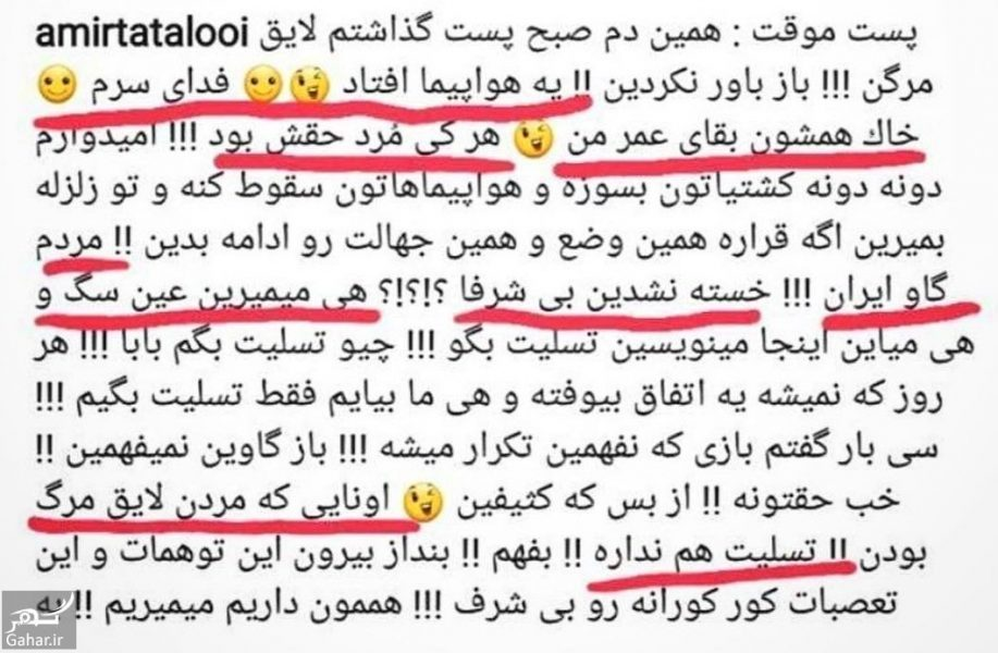 honarmandan.style   BfXxshnl3T9    e1519044824273 توهین شرم آور امیر تتلو به مردم ایران!