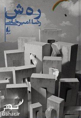 rahesh book roman خرید کتاب رهش ، رمان رهش اثر رضا امیرخانی