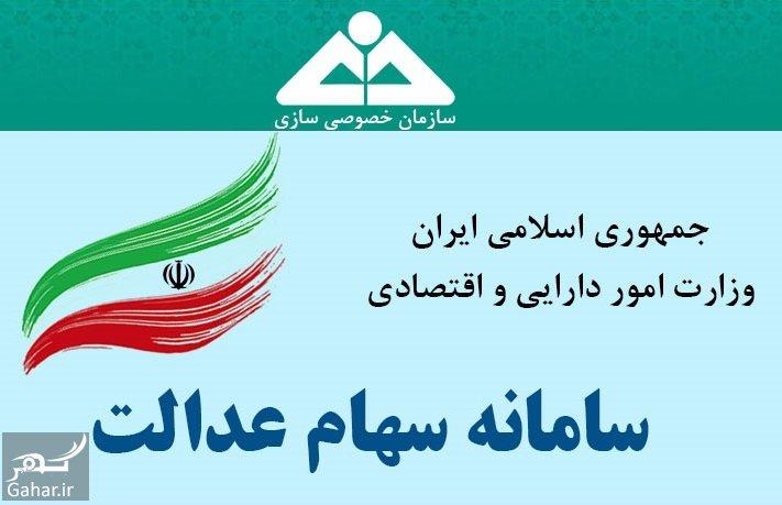 saham edalat ثبت نام جدید سهام عدالت (ثبت نام جا مانده ها)