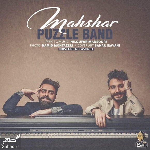 Puzzle Band Mahshar دانلود آهنگ محشر از پازل بند