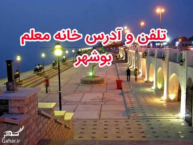 bushehr تلفن و آدرس مراکز خانه معلم بوشهر + شهرهای بوشهر