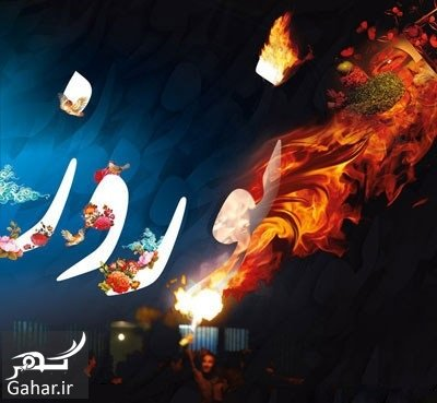chaharshanbe suri تبریک ۴شنبه سوری