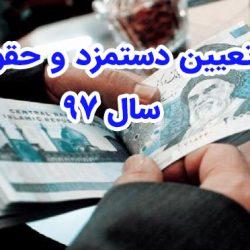 تعیین دستمزد سال ۹۷