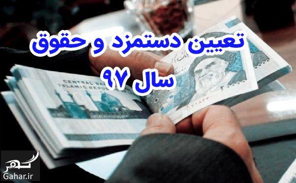 جلسه امروز تعیین دستمزد کارگران96 تعیین دستمزد سال 97 ، حقوق و دستمزد سال 97 چقدر است؟