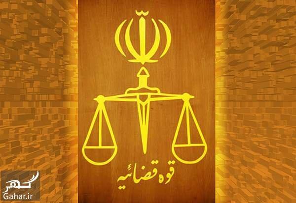 ghove ghazaeie آدرس معاونت منابع انسانی قوه قضاییه