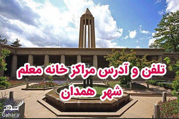 hamedan تلفن و آدرس مراکز خانه معلم همدان + شهرستانهای همدان