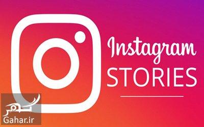 instagram stories1 1 مشاهده استوری اینستاگرام دیگران به صورت ناشناس