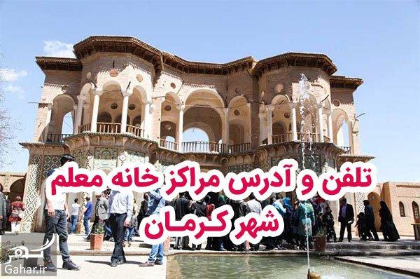 kerman تلفن و آدرس مراکز خانه معلم کرمان + شهرستانهای کرمان