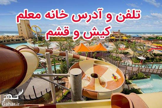 kish qeshm تلفن و آدرس مراکز خانه معلم قشم + خانه معلم کیش
