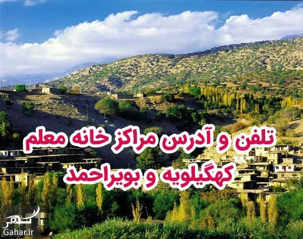 kohgilo تلفن و آدرس مراکز خانه معلم یاسوج + کهگیلویه و بویراحمد