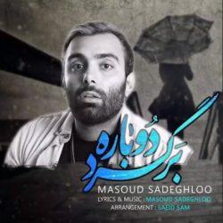 دانلود اهنگ برگرد دوباره مسعود صادقلو
