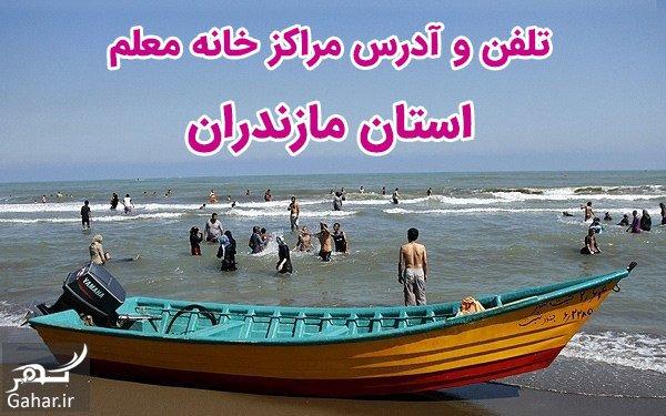 mazandaran تلفن و آدرس مراکز خانه معلم مازندران + شهرهای مازندران