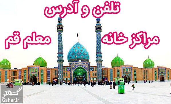 qom تلفن و آدرس مراکز خانه معلم قم