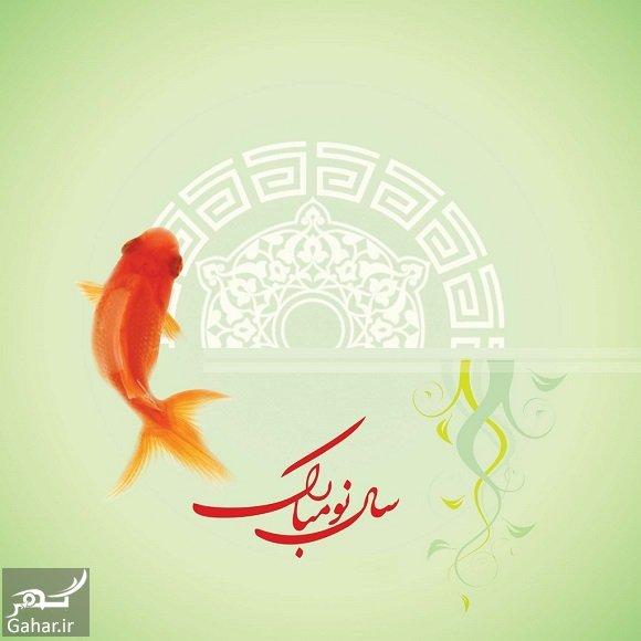 saleno mobarak متن تبریک عید نوروز اداری