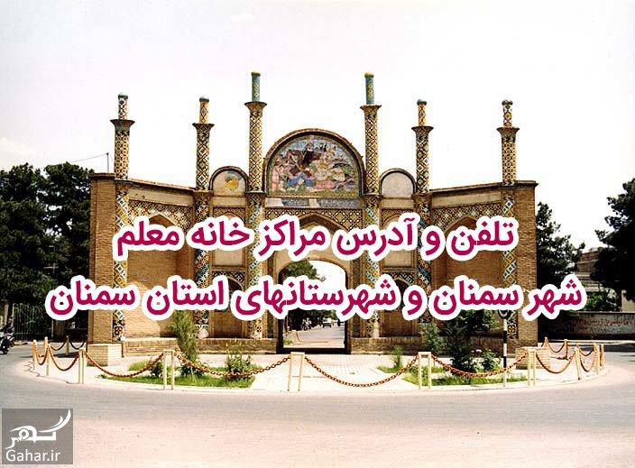 semnan تلفن و آدرس مراکز خانه معلم سمنان + شهرستان های سمنان