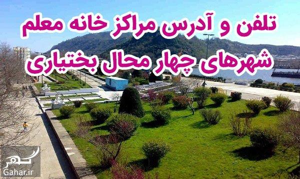 shahrekord 1 تلفن و آدرس مراکز خانه معلم شهرکرد + شهرهای چهارمحال بختیاری