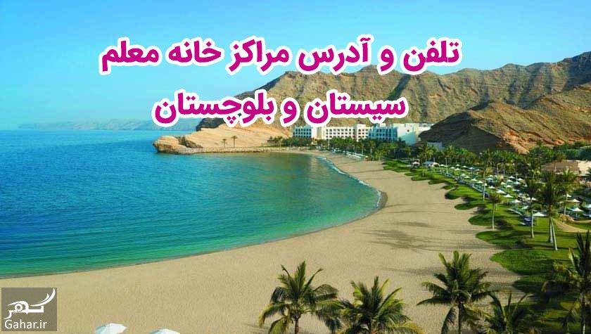 sistan 1 تلفن و آدرس مراکز خانه معلم سیستان و بلوچستان + شهرهای سیستان