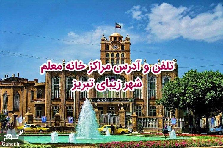 tabriz تلفن و آدرس مراکز خانه معلم تبریز