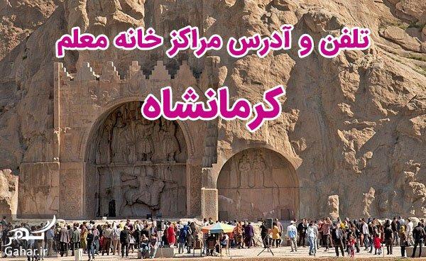 tagh bostan تلفن و آدرس خانه معلم کرمانشاه + شهرهای کرمانشاه