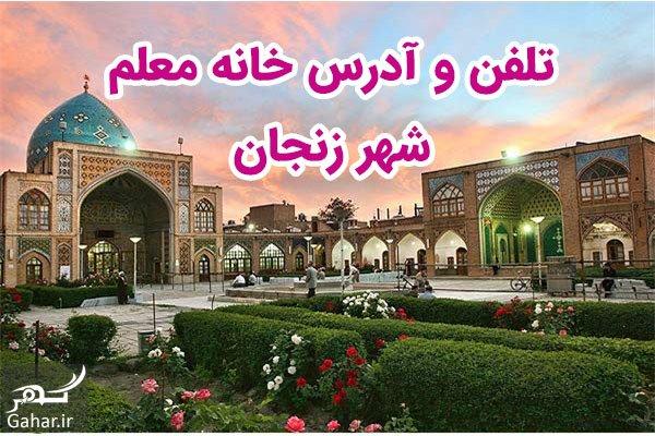 zanjan تلفن و آدرس مراکز خانه معلم زنجان + شهرستانهای زنجان