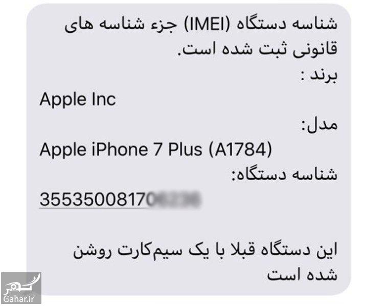 55536 orig ثبت شناسه گوشی
