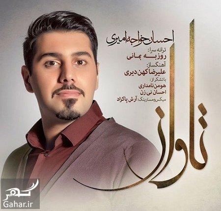 Khajeh Amiri Taavaan دانلود آهنگ منو جون پناه خودت کن برو خواجه امیری (تیتراژ آوای باران)