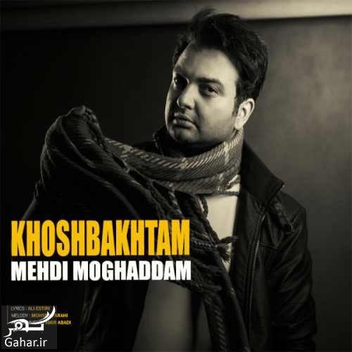 Mehdi moghadam دانلود آهنگ خوشبختم مهدی مقدم