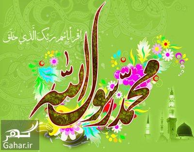 art23 متن تبریک عید مبعث 97