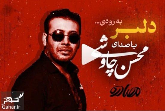 delbar chavoshi متن اهنگ دلبر محسن چاوشی