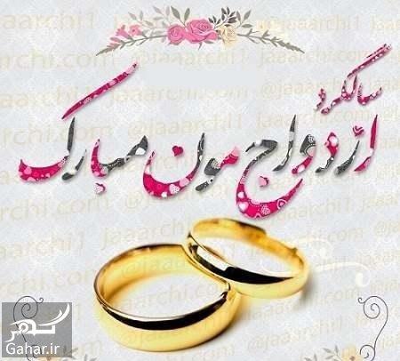 happy anniversary first anniversary rouzegar 12 1 پیام تبریک سالگرد ازدواج به همسر