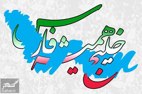 khalij fars متن تبریک روز ملی خلیج فارس