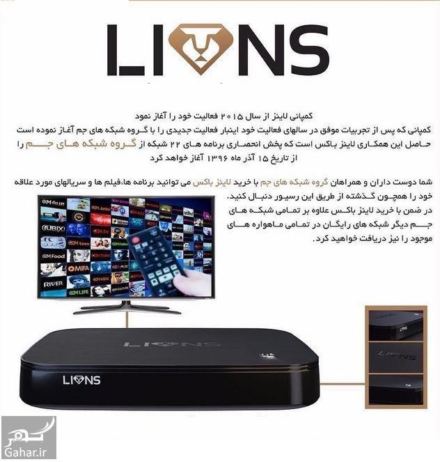 lions لاینز باکس چیست؟ + قیمت لاینز باکس