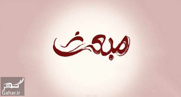 mabas tabrik تبریک عید مبعث جدید
