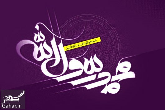 mabas متن عید مبعث