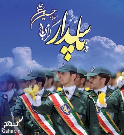 pasdar days متن تبریک روز پاسدار