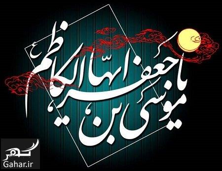 profile shahadat متن شهادت امام موسی کاظم (ع)
