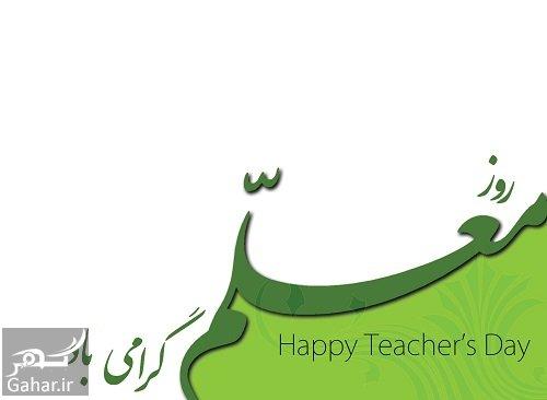 teacher day متن تبریک روز معلم