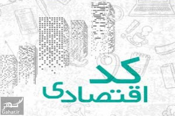دفترچه ثبت نام کد اقتصادی جدید