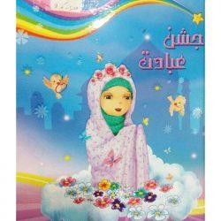 متن کوتاه تبریک جشن تکلیف / متن تبریک جشن تکلیف