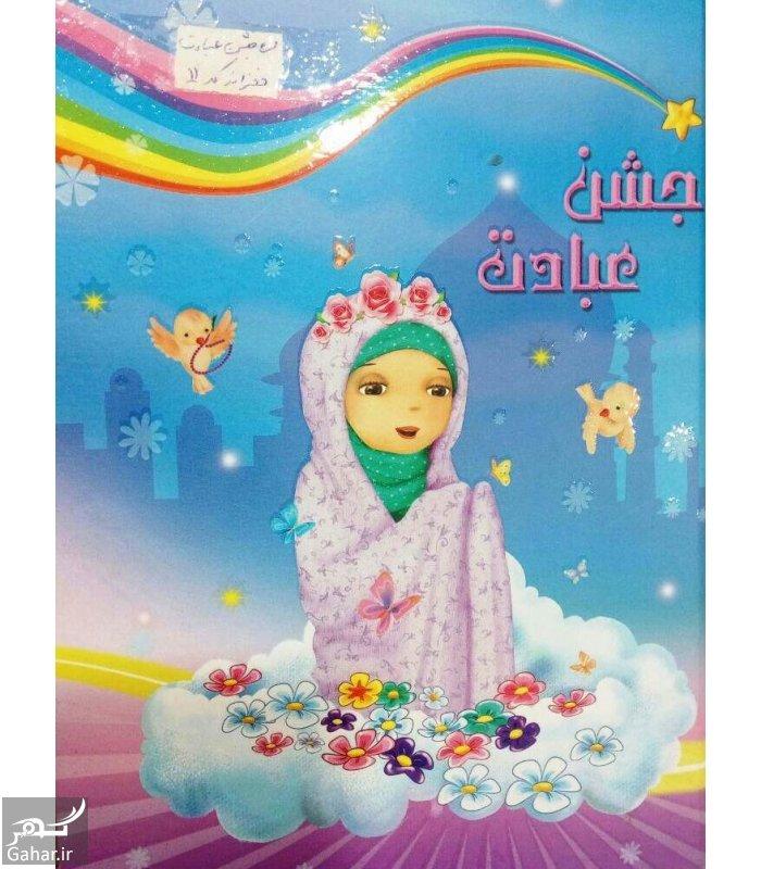 لوح یادبود جشن تکلیف متن کوتاه تبریک جشن تکلیف / متن تبریک جشن تکلیف
