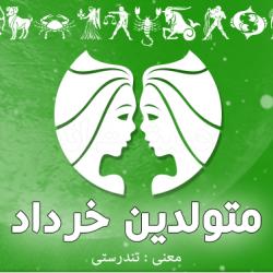 متن در مورد متولدین خرداد